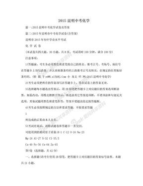 2015昆明中考化学.doc