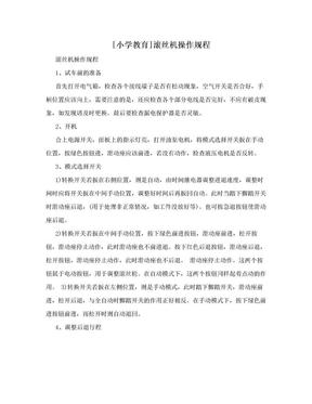 [小学教育]滚丝机操作规程.doc