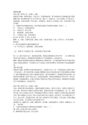 高中文言文练习题.docx