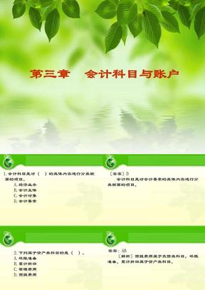 第三章 会计科目和账户(新)练习.ppt