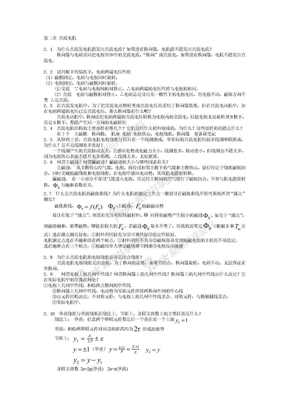 《电机学》(华中科大出版社,辜承林,第二版)课后答案.doc