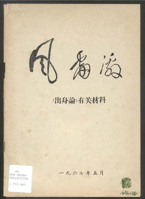 北京41中风雷激《出生论》相关材料.pdf