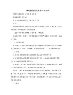 移动县级渠道业务代理协议.doc