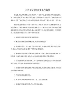 材料会计工作总结 (1000字).doc