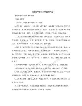 连锁网吧经营规范制度.doc
