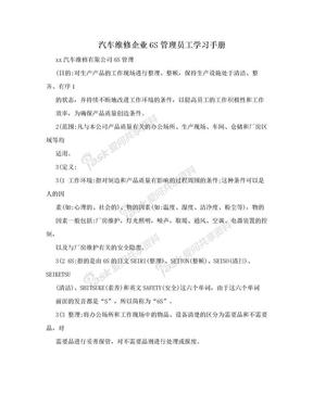 汽车维修企业6S管理员工学习手册.doc