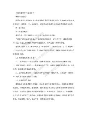 房屋建筑学复习资料.doc