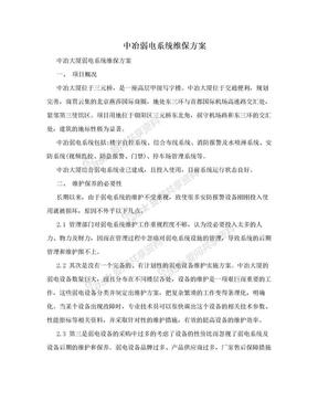 中冶弱电系统维保方案.doc