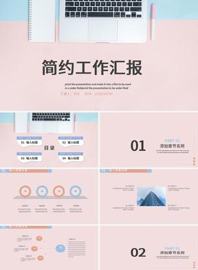 时尚简约个人述职PPT模板 (1).pptx