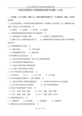 中国石油集团公司职称政治理论考试题(乙卷).doc