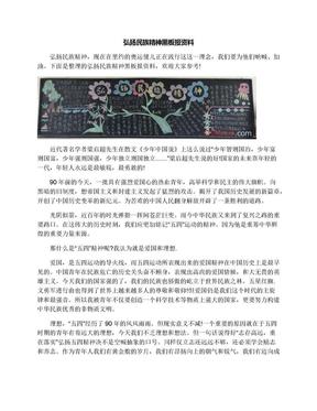 弘扬民族精神黑板报资料.docx