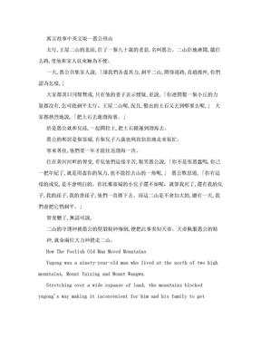 寓言故事中英文版愚公移山.doc