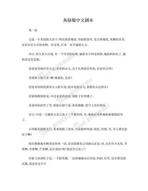 灰姑娘中文剧本(1).doc