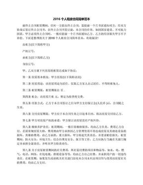 2016个人租房合同简单范本.docx