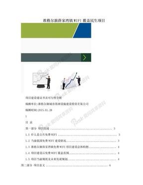 准格尔旗薛家湾镇WIFI覆盖民生项目.doc