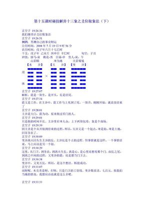 玄空子梅花20090319第十五课时秘技解卦十三象之爻位取象法(下).doc