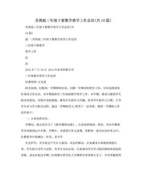 苏教版三年级下册数学教学工作总结(共10篇).doc