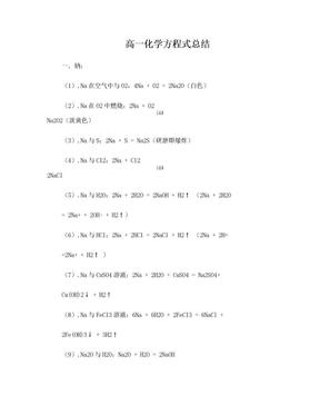 高一必修一化学方程式总结(全).doc