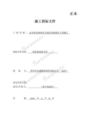 山东黄金绿苑住宅南区景观绿化工程施工投标文件.doc