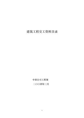 建筑工程土建资料填写范例【精华】.doc