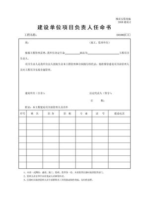 建设02-建设单位项目负责人任命书.doc