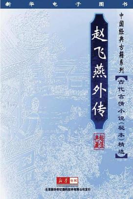 赵飞燕外传.pdf