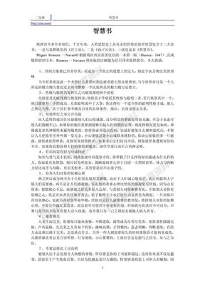 智慧书.pdf