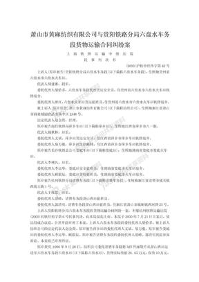 萧山市黄麻纺织有限公司与贵阳铁路分局六盘水车务段货物运输合同纠纷案.doc