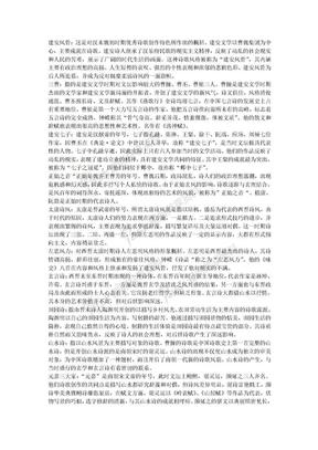 古代文学名词解释魏晋到唐代.doc