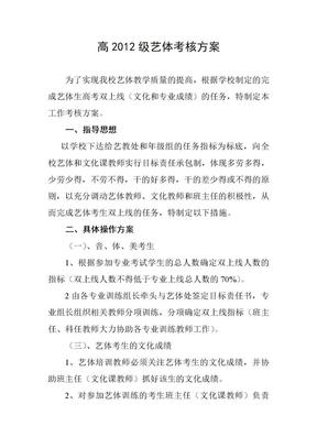 高2012级艺体生培养考核方案1.doc