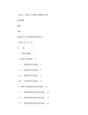 7燃气管道工程监理细则.doc