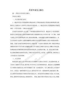 外贸毕业实习报告.doc