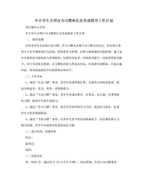 中小学生文明行为习惯和礼仪养成教育工作计划.doc