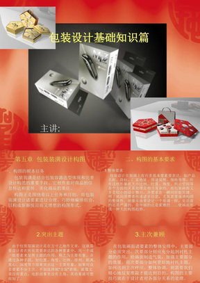 包装设计基础知识.ppt