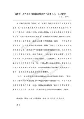 王明珂:《論攀附:近代炎黄子孙国族构建的古代基础》.doc