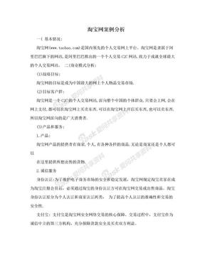 淘宝网案例分析.doc