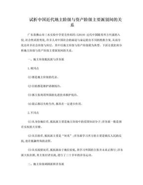试析中国近代地主阶级与资产阶级主要派别间的关系.doc