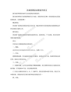企业促销活动策划书范文.doc