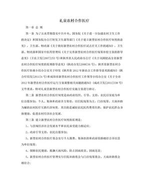 礼泉农村合作医疗.doc