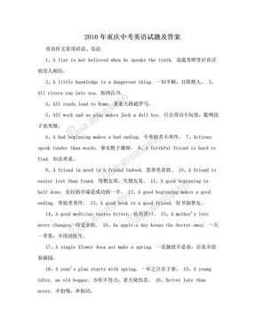 2010年重庆中考英语试题及答案.doc