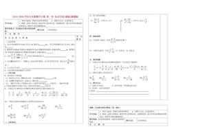 2019-2020学年八年级数学上册 第一章 分式学案(新版)湘教版.doc
