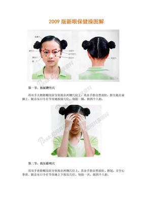 2009版版新眼保健操图解.doc