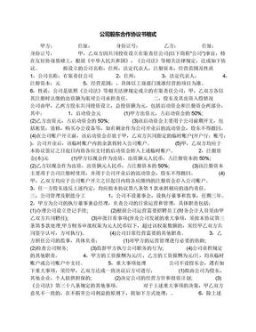 公司股东合作协议书格式.docx