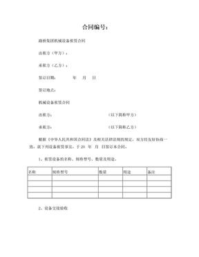 2010路桥集团机械设备租赁合同(范本).doc