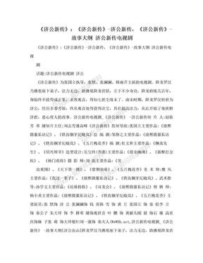 《济公新传》:《济公新传》-济公新传,《济公新传》-故事大纲 济公新传电视剧.doc