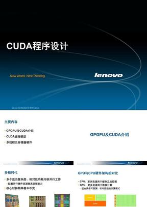 cuda程序设计.ppt