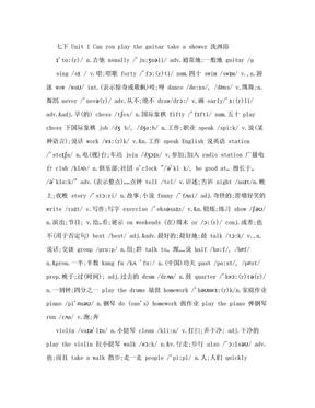 2016新人教版七年级下册英语单词表(含音标全册)【最新资料】.doc