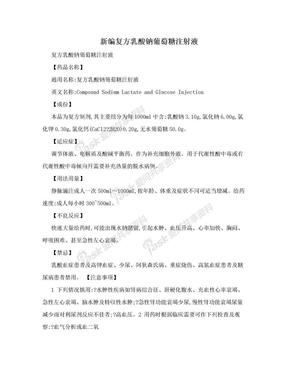 新编复方乳酸钠葡萄糖注射液.doc