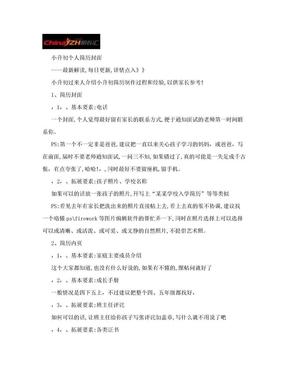 小升初个人简历封面费下载.doc