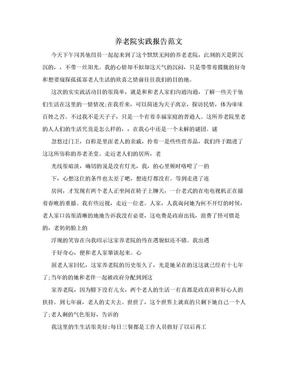 养老院实践报告范文.doc